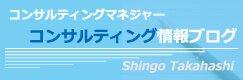 コンサルティングマネジャー コンサルティング情報ブログ Shingo Takahashi